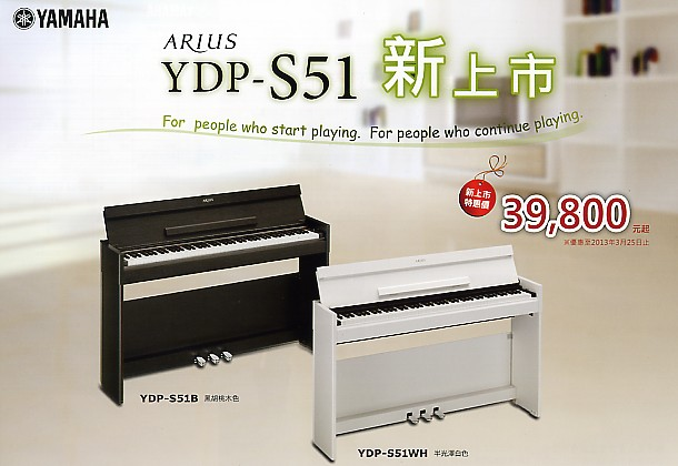 yamaha arius ydp ydp s51. Black Bedroom Furniture Sets. Home Design Ideas